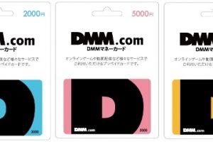 DMM.comなどで使える「DMMポイント」の購入方法(チャージ)