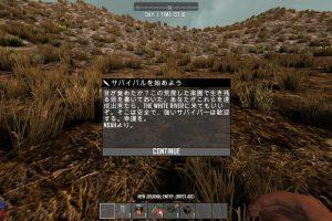 『7Days to Die』の日本語化方法【暫定版】