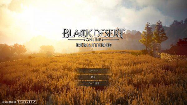 Steam版『Black Desert Online(黒い砂漠)』の日本語化と対応フォントへの差し替え方法