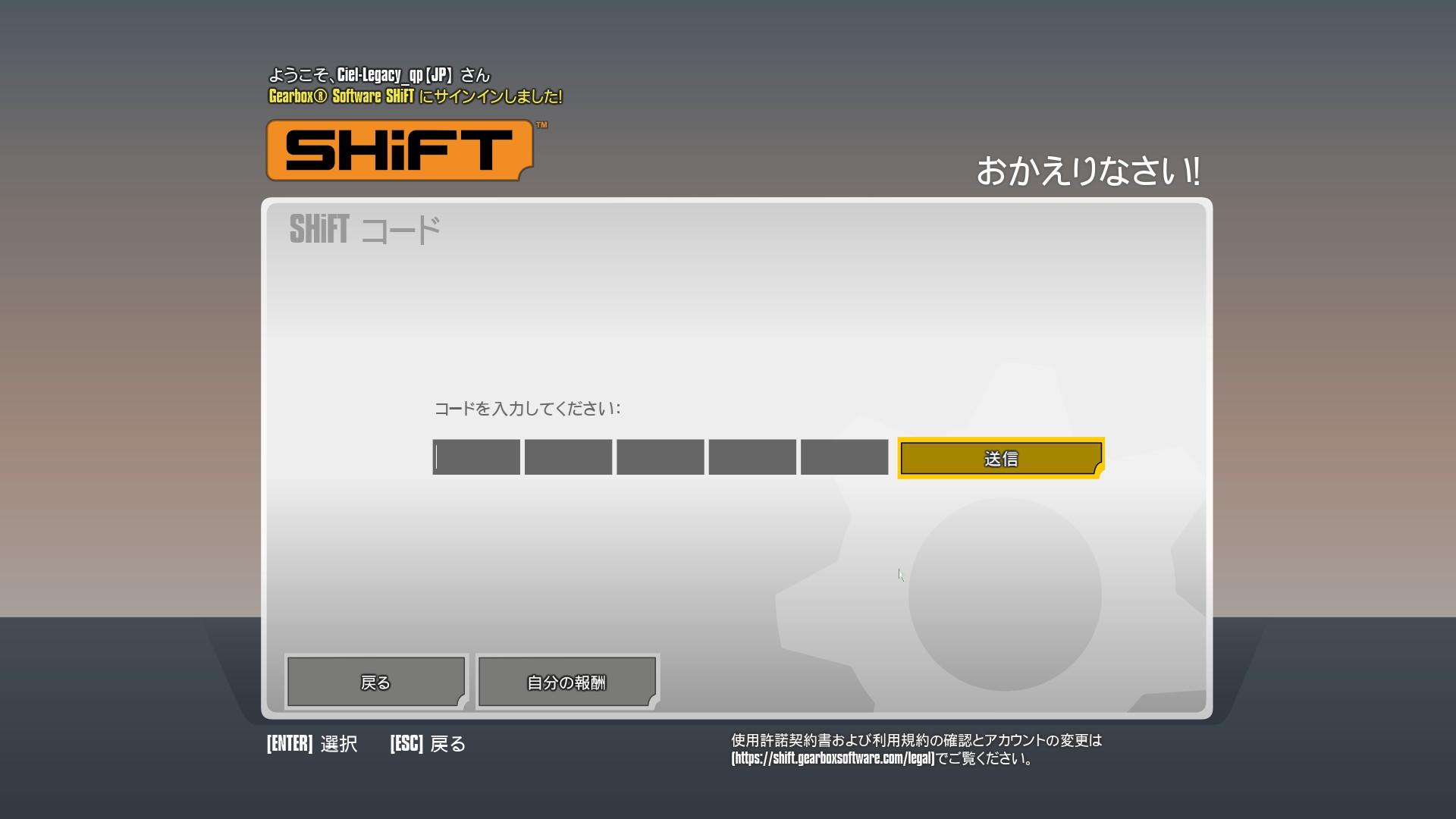 シフト コード ボーダー ランズ 2