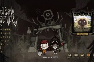 『Don't Starve Together』の日本語化方法