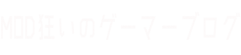 MOD狂いのゲーマーブログ