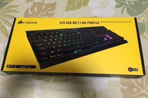 【デバイスレビュー】Corsair K70 RGB MK.2 LOW PROFILE RAPIDFIREメカニカルゲーミングキーボード