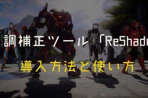 どんなゲームにも対応している色調補正ツール「ReShade」の導入方法と使い方