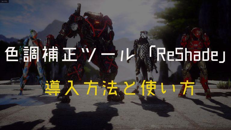 どんなゲームにも対応している色調補正ツール「ReShade」の導入