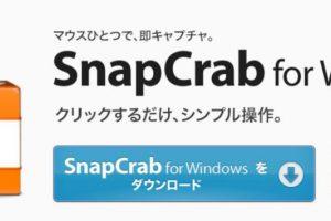 Steam外ゲームもワンクリックでスクリーンショットが撮影できるフリーソフト「SnapCrab」の紹介と使い方