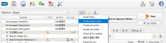 skyrim se 日本 語 化