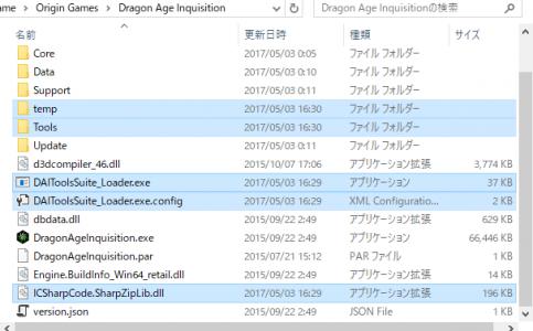 Dragon Age: Inquisition】 Mod管理ツール「DAI Mod Manager」の