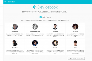 様々なPCゲーマーの使用デバイスなどが一目で分かるデバイス共有サイト「Devicebook」の紹介と使い方