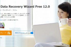データ復旧・復元フリーソフト「EaseUS Data Recovery Wizard free」の紹介と使い方