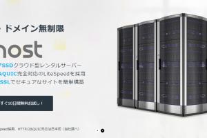 【私事】利用中のレンタルサーバー「Mixhost」の新プラン移行により「QUIC」などに対応しました。