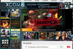 ロシアの市場破壊「YUPLAY」でのゲーム購入方法