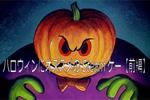 【Steamレコメンド】怖いタイトル大集合!「ハロウィンにオススメのSteamゲー」20選【前編】