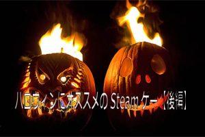 【Steamレコメンド】怖いタイトル大集合!「ハロウィンにオススメのSteamゲー」20選【後編】