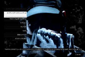 『WatchDogs』の日本語化方法