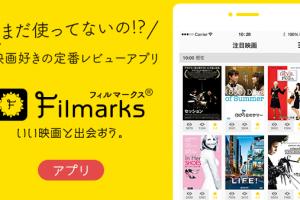 【動画配信サービス(VOD)】観たい・観た映画や海外ドラマを記録管理できるレビューサービス「Filmarks」の紹介と使い方
